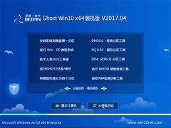 深度技术Ghost Win10 x64位 官方标准版V201704(免激活)
