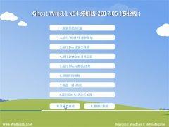电脑店Ghost Win8.1 64位 绿色装机版V2017.05月(完美