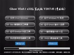 大白菜Ghost Win8.1 x32 安全装机版2017年05月(无需激活)