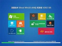 深度技术Ghost Win10 X64位 超纯纯净版v201705(永久激活)