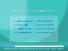 番茄花园Ghost Win10 (32位) 装机纯净版2017年05月(无需激活)