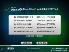 深度技术Ghost Win8.1 X64位 推荐纯净版2017年05月(激活版)