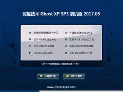 深度技术GHOST XP SP3 多驱动装机版【V2017年05月】