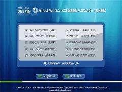 深度技术Ghost Win8.1 (X32) 官