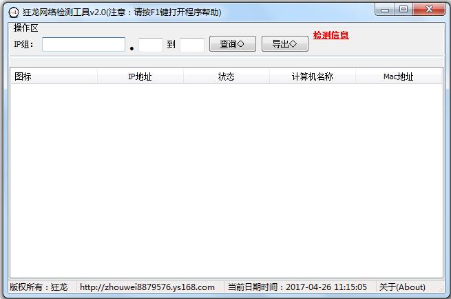 狂龙网络检测工具 V2.0 绿色版