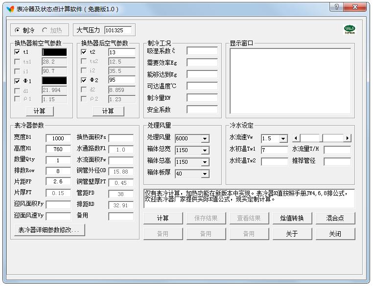 表冷器及状态点计算软件 V1.0 绿色版