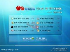 番茄花园GHOST XP SP3 终极纯净版【2017年05月】