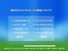 雨林木风Ghost Win8.1 32位 优化装机版V2017.05月(永久激活)