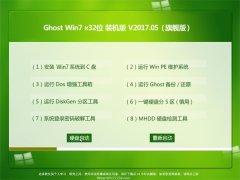 风林火山GHOST Win7 x32通用装机版v2017.05月(自动激活)