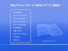 电脑公司GHOST Win7 X32位完美装机版V201705(激活版)