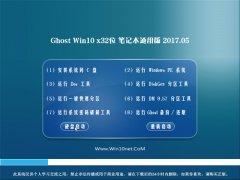 电脑店Ghost Win10 X32 笔记本通用版V2017年05月(激活版)
