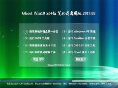 系统之家Ghost Win10 X64位 笔记本通用版v2017.05月(绝对激活)