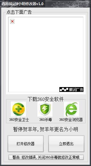西游战记3小明修改器 V1.0 绿色版