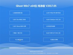 U启动GHOST Win7 X64纯净版V2017年05月(免激活)