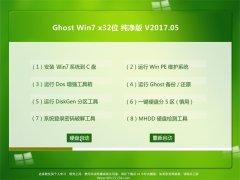 999宝藏网GHOST WIN7 X32位纯净版2017v05(完美激活)