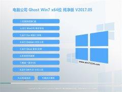 电脑公司GHOST Win7 X64纯净版2017.05月(激活版)