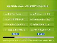 电脑公司Ghost Win8.1 (X32) 精简增强版v2017年05月(自动激活)