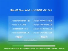 雨林木风Ghost Win8.1 X32 安全体验版V2017年05月(免