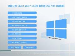 电脑公司GHOST WIN7 64位官方原版V2017年05月(完美激活)