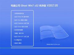 电脑公司GHOST WIN7 32位纯净版V201705(无需激活)