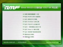 雨林木风Ghost Win10 (X32) 办公装机版2017V06(免激活)
