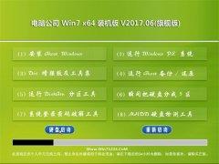 电脑公司GHOST WIN7 (64位)王牌装机版v2017.06(完美激活)