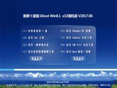 新萝卜家园Ghost Win8.1 (32位) 王牌装机版V2017.06月