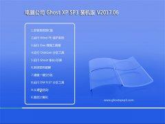 电脑公司GHOST XP SP3 精致装机版【v2017年06月】