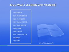 技术员联盟Ghost Win8.1 x64位 快速装机版2017V06(激
