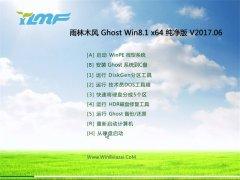 雨林木风Ghost Win8.1 64位 稳定纯净版2017年06月(自动激活)