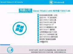电脑公司Ghost Win8.1 x64位 娱乐纯净版2017年06月(无需激活)