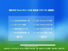 雨林木风GHOST WIN7 (X64)纯净装机版2017.06月(绝对激活)