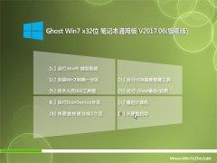 大地系统GHOST Win7 32位笔记本通用版V2017.06月(免激活)