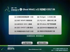 深度技术Ghost Win8.1 X32 旗舰纯净版2017v06(激活版)