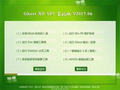 老毛桃GHOST XP SP3 安全装机版【V2017.06月】