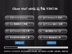 小马系统GHOST Win7 (X64)安全纯净版V201706(永久激活)