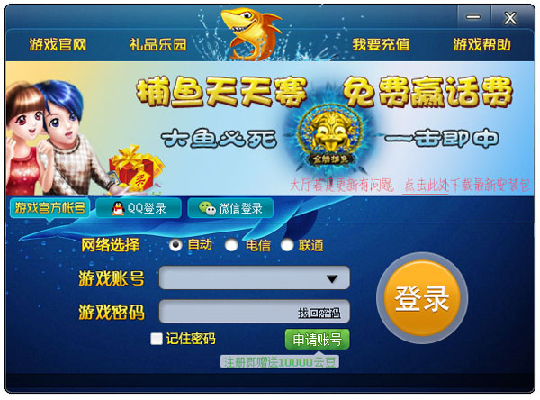 云海游戏中心 V7.0.3.1