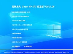 雨林木风GHOST XP SP3 稳定纯净版【v2017.06】