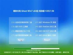 雨林木风GHOST Win7 X64位最新纯净版2017年06月(激活版)