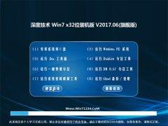 深度技术GHOST Win7 x32位官网装机版2017v06(永久激活)