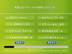 电脑公司GHOST Win7 x64位极速纯净版2017年06月(永久激活)