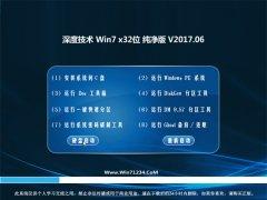 深度技术GHOST Win7 (32位)快速纯净版V2017年06月(自动激活)