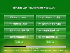 雨林木风GHOST Win7 (32位)免费纯净版2017v06(绝对激活)