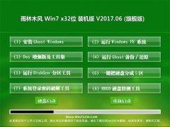 雨林木风GHOST Win7 x32位大师装机版2017V06(免激活)