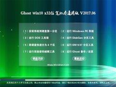 中关村Ghost Win10 x32 笔记本通用版2017.06(完美激活)