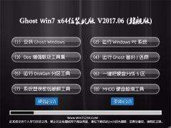 小白系统GHOST WIN7 (X64)通用装机版2017V06(永久激活)