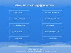 老九系统GHOST Win7 (X32)尝鲜纯净版V2017.06月(免激活)
