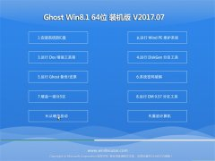 电脑店Ghost Win8.1 (X64) 精心装机版V2017年07月(完美激活)