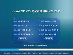 系统之家GHOST XP SP3 笔记本通用版【2017V07】