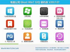 电脑公司GHOST WIN7 X32位 通用装机版v201707(免激活)